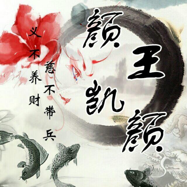 颜王凯颜另类伴奏专辑